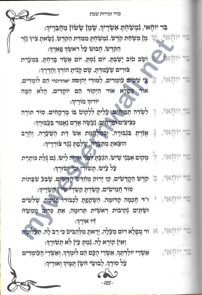 Bar Yochai - Lag Ba'Omer Song With Lyrics