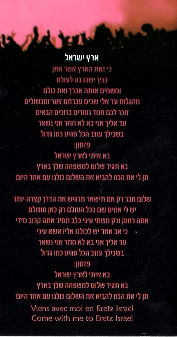 Itzik Eshel - Bo Iti L'Eretz Yisrael Music Video