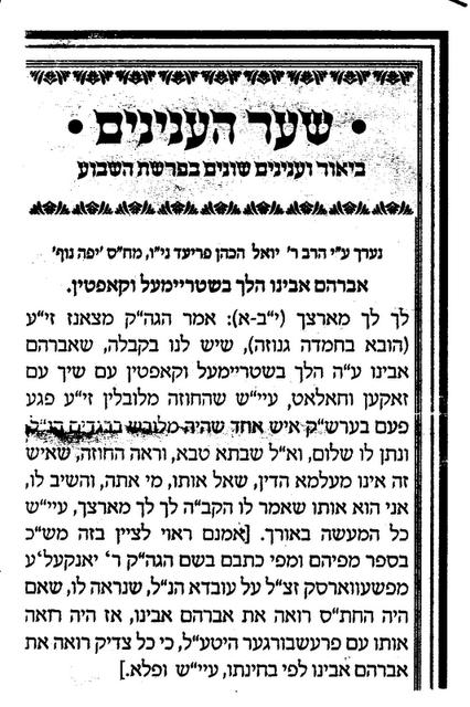 What did Avraham Avinu wear?