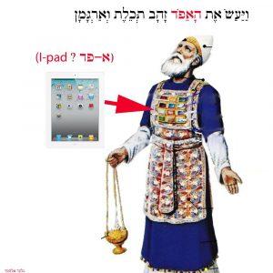 The Original iPad - the Ephod!