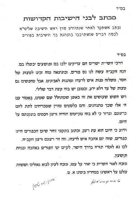 Getting Drunk on Purim - Rabbi Aharon Leib Shteinman