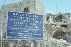 Israel Guide: Chevron
