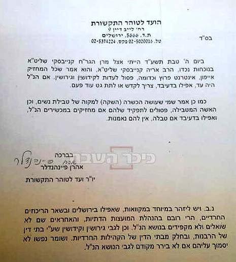 Copy of Letter - Photo credit: Kikar Hashabbat
