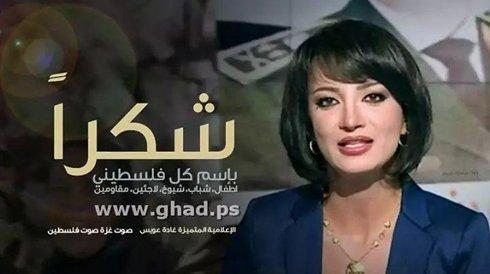 Ghada Owais of Al Jazeera
