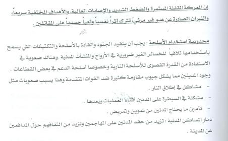 manual_shaiya_text
