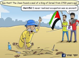 comic-finding-hezekiahs-seal-yossi shahad