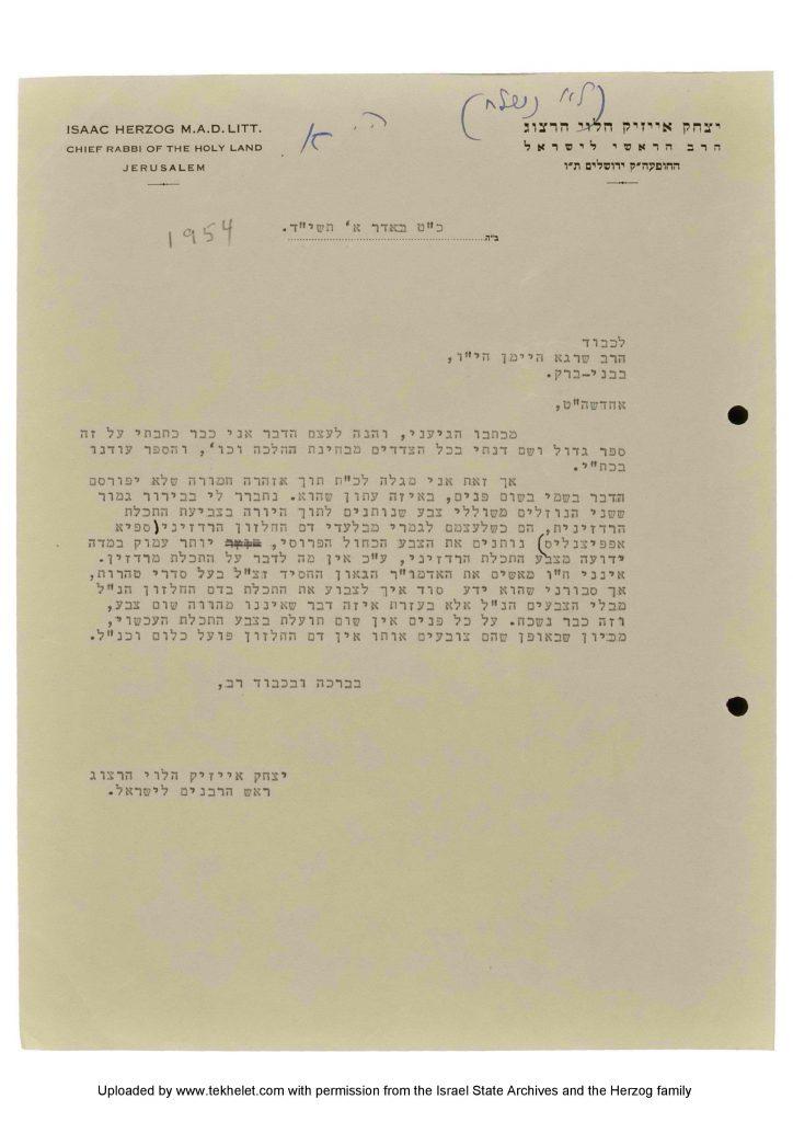 R' Herzog Letter to R' Shraga Heiman on Radzyner Techeiles