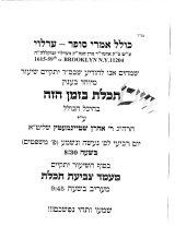 "Pictures from the Techeiles Shiur in Dzikov Kollel in Boro Park Wednesday Shlach by Rabbi Aron Shteinmetz Shlit""a"