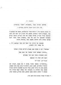 Radzyner Rebbe Recipe for Techeiles, as Communicated to R' Isaac Halevi Herzog